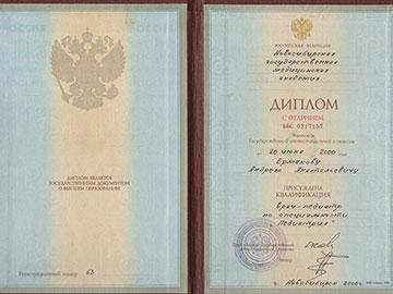 Дипломы и сертификаты Ермакова А.А
